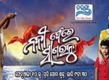 Nadi Phere Sagaraku oriya serial
