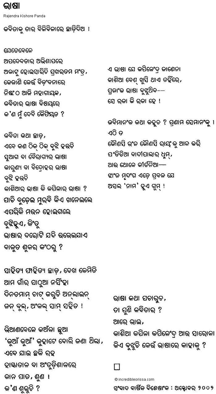 Bhasha oriya poem