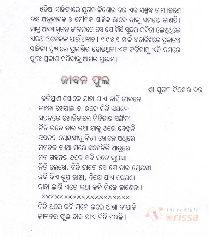 Jeevana Phoola odia poem