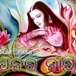 Sapanara Nayika Oriya Film