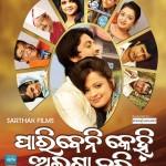 Paribeni Kehi Alaga Kari Oriya Film
