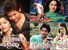 Odia films in Durga Puja 2013