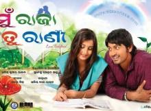 Mu Raja Tu Rani oriya movie