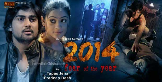 2014 Fear of The Year oriya film