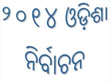 2014 Election in Odisha