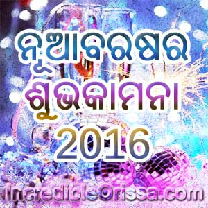 2016 Odia New Year WhatsApp photo