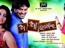 A Aa Harsei odia film poster