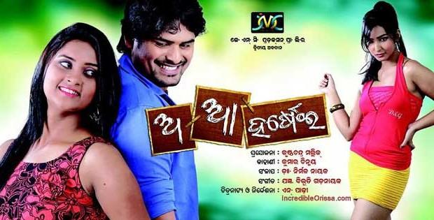 A Aa Harsei odia film poster