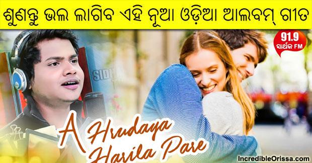 A Hrudaya Harila Pare Bi song