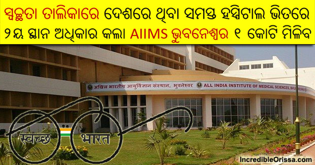 AIIMS Bhubaneswar cleanest hospital