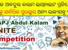 APJ Abdul Kalam IGNITE Competition
