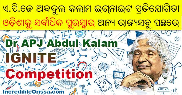 APJ Abdul Kalam IGNITE Competition