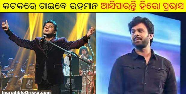 AR Rahman Cuttack