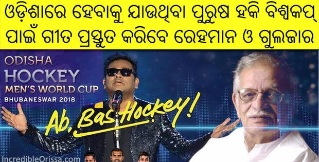 AR Rahman Hockey World Cup Odisha Bhubaneswar