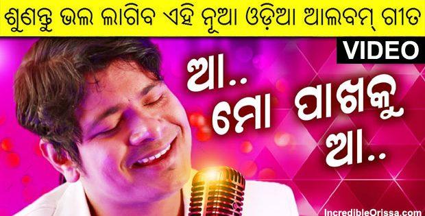 Aa Mo Pakhaku Aa song