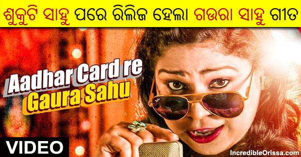 Aadhaar Card Re Gaura Sahu song