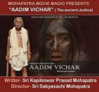 Aadim Vichar odia film