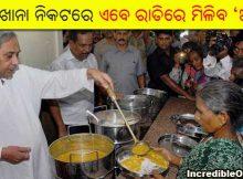 Aahaar centre Odisha