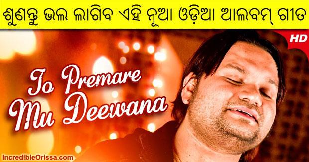 Aaji Gotie Dina song
