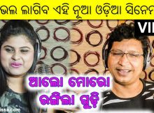 Aalo Mora Rangila Gudi song