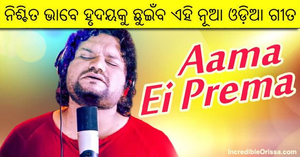 Aama Ei Prema Ra song