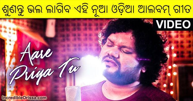 Aare Priya Tu Aa song