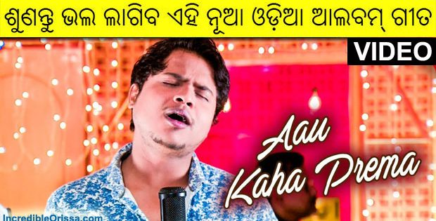 Aau Kaha Prema song