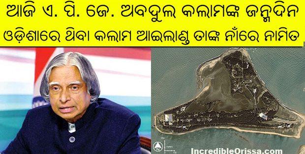 Abdul Kalam Island Odisha