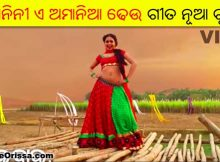 Abhimanini E Amania Dheu