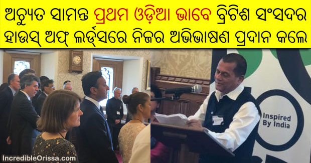 Achyuta Samanta at House of Lords in London