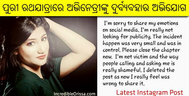 Actress harassment Ratha Jatra