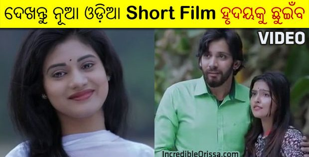 Adha Lekha Chithi new Odia short film
