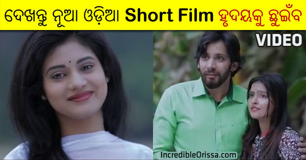 Adha Lekha Chithi new Odia short film