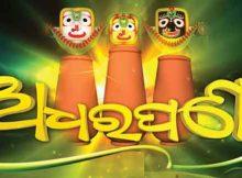 Adhara Pana of Lord Jagannath