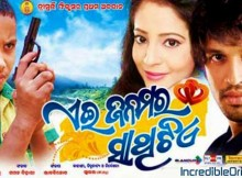 Aei Janamara Sathi Tie odia movie