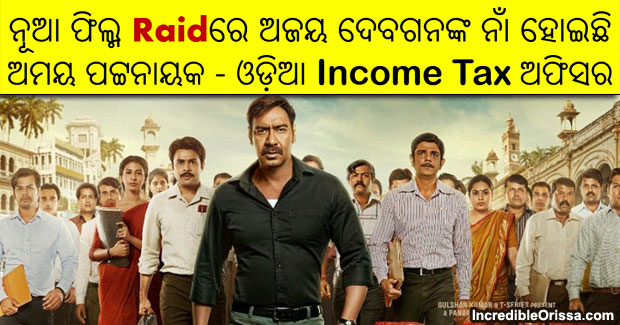 Ajay Devgn as Amay Patnaik in Raid
