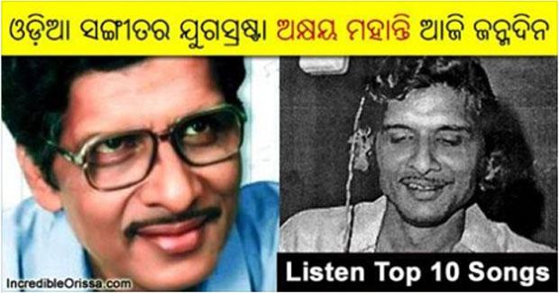Akshaya Mohanty Birthday