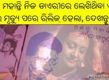Akshaya Mohanty lyrics
