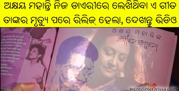 Akshaya Mohanty lyrics