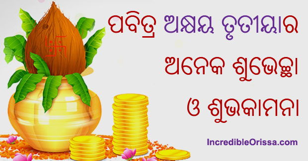 Akshaya Tritiya 2018 In Odisha Date Odia Wallpaper Wishes