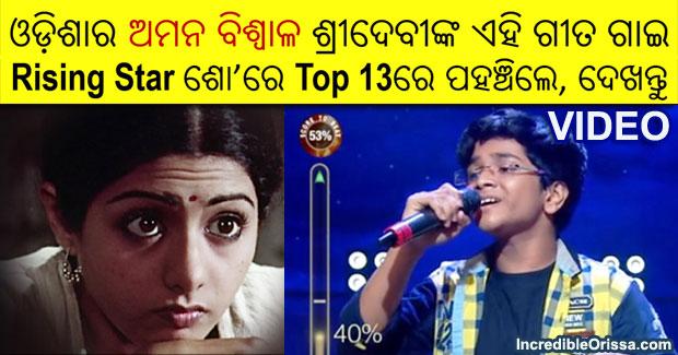 Aman Biswal Surmayee Ankhiyon Mein