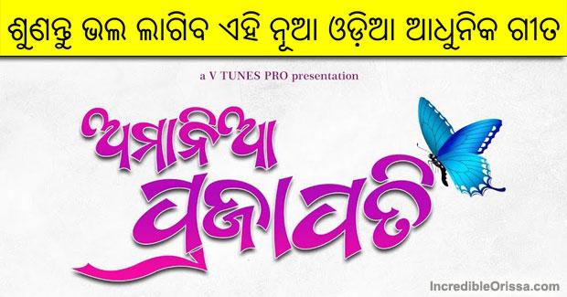 Amania Prajapati song