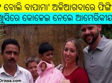 American couple adopts Odisha girl