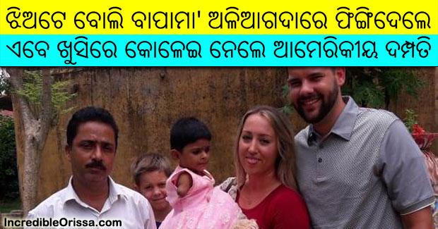 American couple adopts Odisha girl