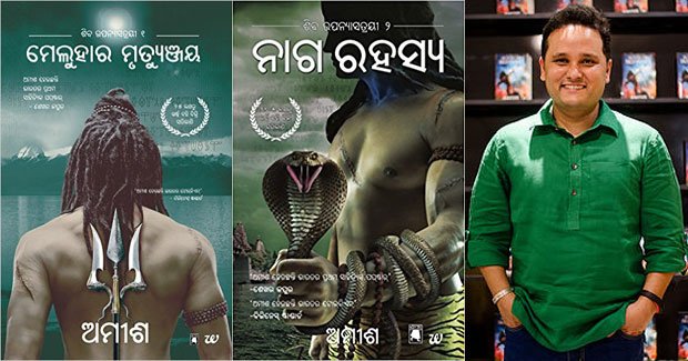 Amish Tripathi books in Odia language