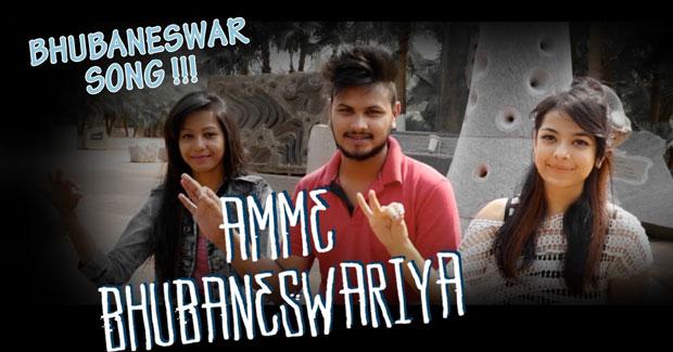Amme Bhubaneswariya