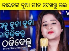 Amrita Nayak new Odia song