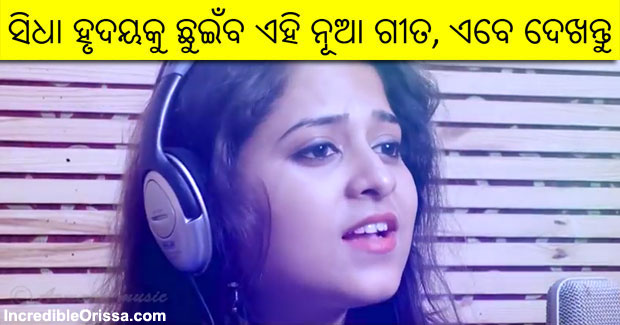Amrita Nayak new song