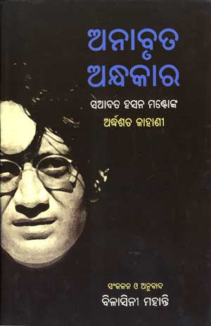 Anabruta Andhakar oriya book