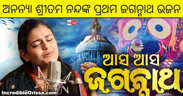 Ananya Sritam Nanda Odia Jagannath bhajan